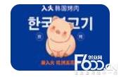 入火韩国烤肉