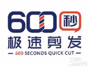 600秒极速剪发