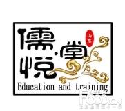 儒悦堂教育