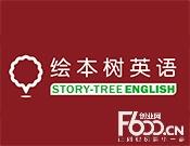 绘本树少儿英语