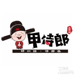 甲侍郎水饺