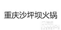 重庆沙坪坝火锅