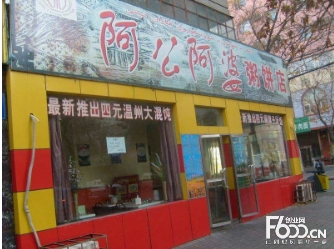 阿公阿婆粥饼店