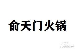 俞天门火锅
