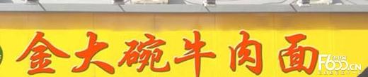 金大碗牛肉面(南苑路)店