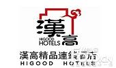 汉高精品酒店