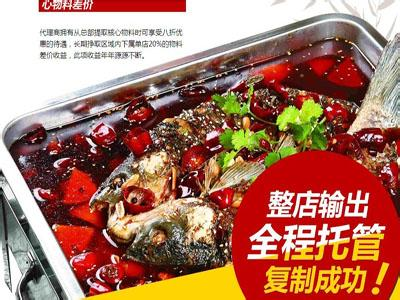 竹鱼村烤鱼