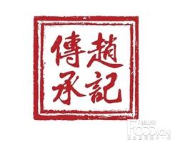 赵记传承甜品