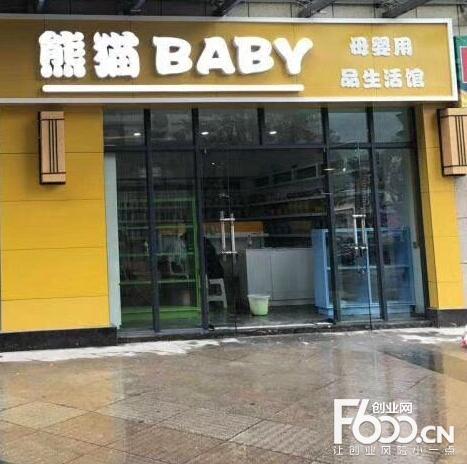 熊猫baby母婴生活馆图片