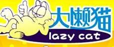大懒猫懒人用品