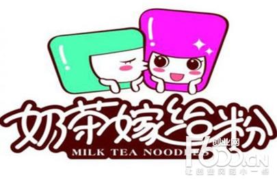 奶茶嫁给粉奶茶