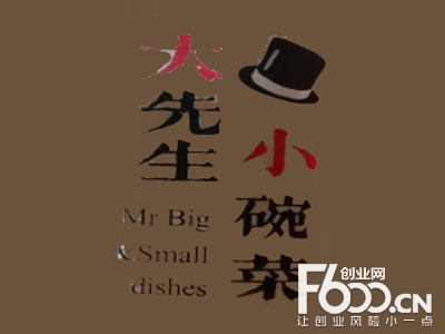 大先生小碗菜