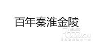 百年秦淮金陵鸭血粉丝