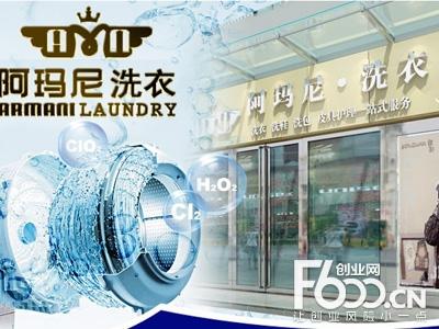 加盟洗衣店赚钱吗?阿玛尼洗衣成就您的财富梦想!