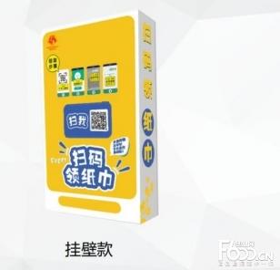 锅边侠共享纸巾