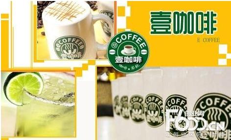 壹咖啡加盟费多少?22.1万元起开一家品质咖啡店!