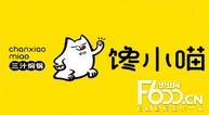 馋小喵三汁小焖锅