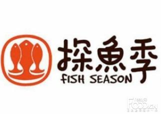 探鱼季烤鱼