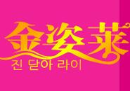 金姿莱韩式女装