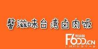 馨滋味台湾卤肉饭