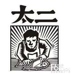 太二酸菜鱼