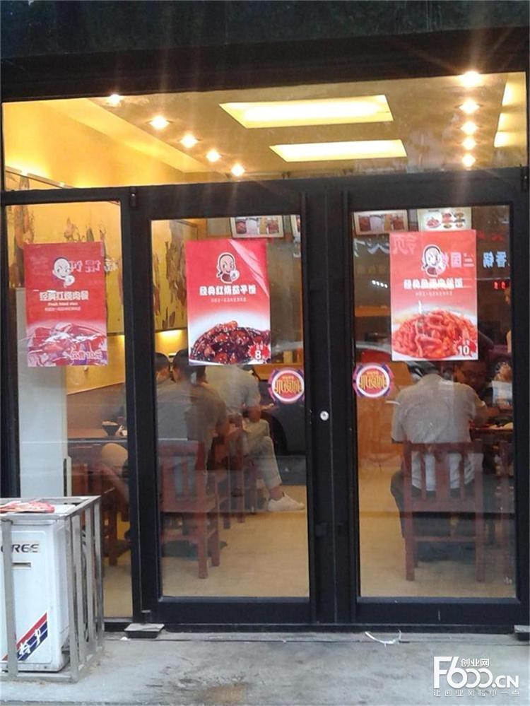 魏小宝红焖鸡饭图片
