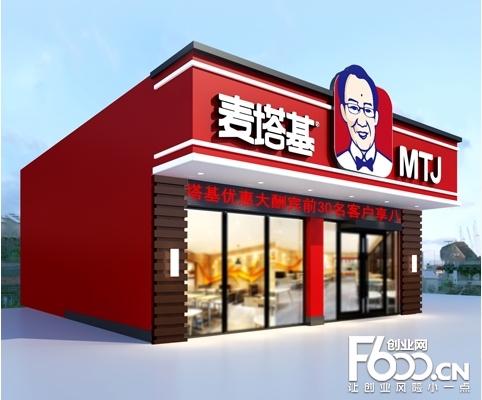 麦塔基汉堡图片