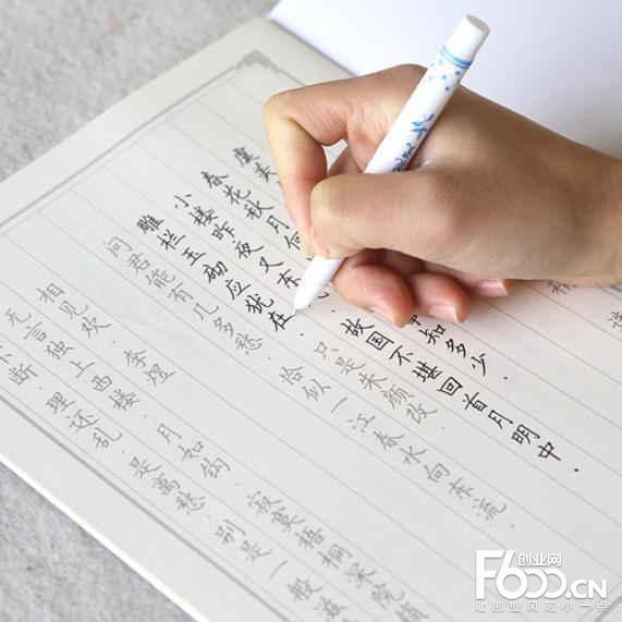 笔头功夫练字