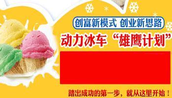 动力冰车冰淇淋