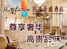 铂涛菲诺酒店