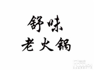 舒味老火锅