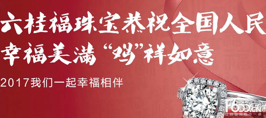 六桂福珠宝加盟