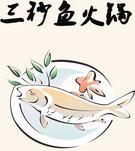 三秒鱼火锅