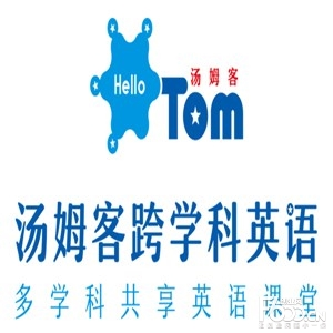 汤姆克英语