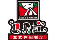 巴贝拉意式休闲餐厅