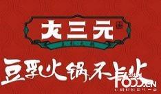 大三元豆乳火锅