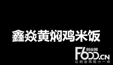 鑫焱黄焖鸡米饭
