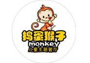 捣蛋猴子主题餐厅