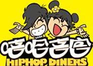 嘻哈喜客小吃