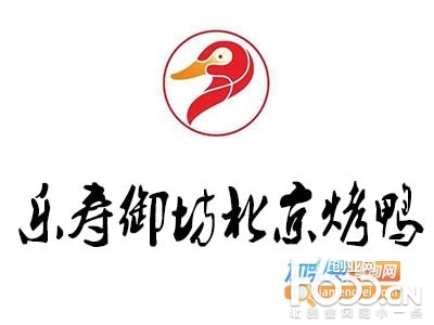 乐寿御坊烤鸭