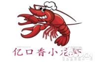亿口香小龙虾