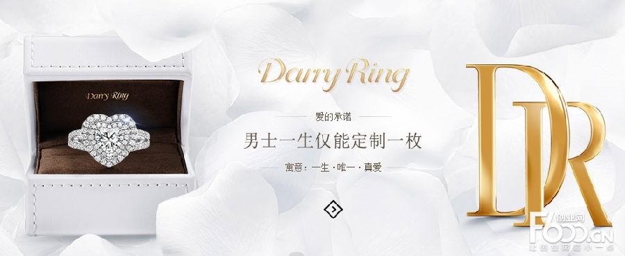 戴瑞珠宝加盟官网