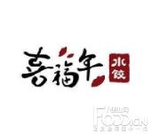 喜福年水饺