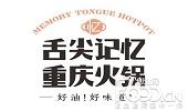 舌尖记忆火锅
