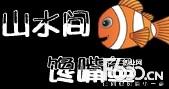 馋嘴鱼火锅