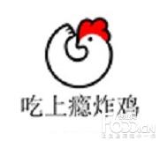 吃上瘾炸鸡