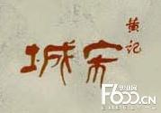 黄记宋城火锅