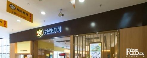 元气寿司加盟店