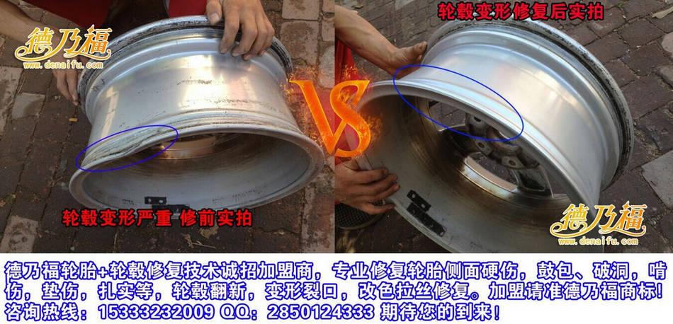 德乃福轮胎轮毂修复