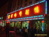 郑州杜苗岭啤酒鸭餐饮有限公司